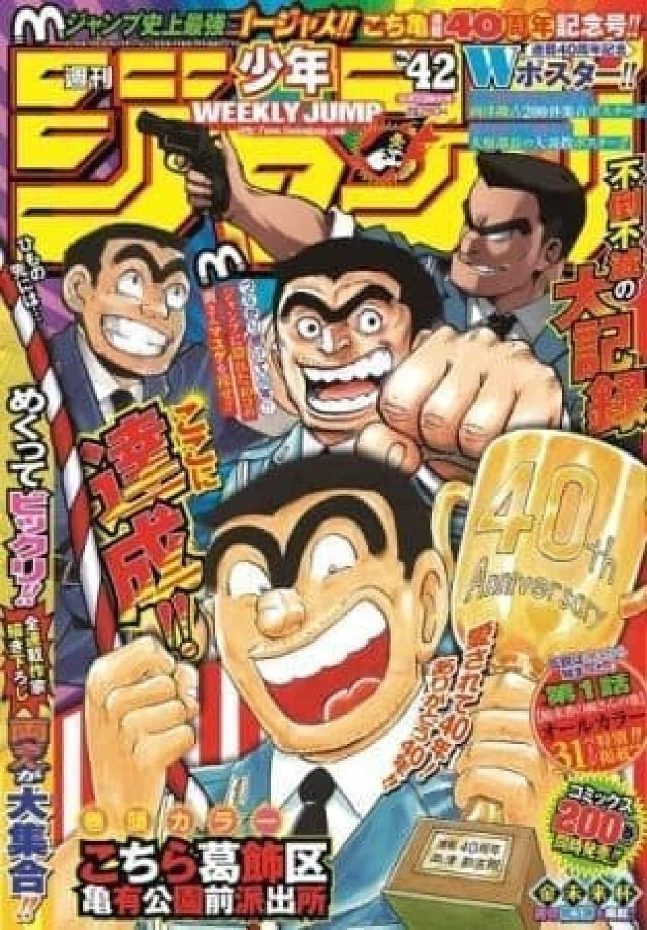 """「週刊少年ジャンプ」42号""""「こち亀」40周年記念超メモリアル特大号"""""""