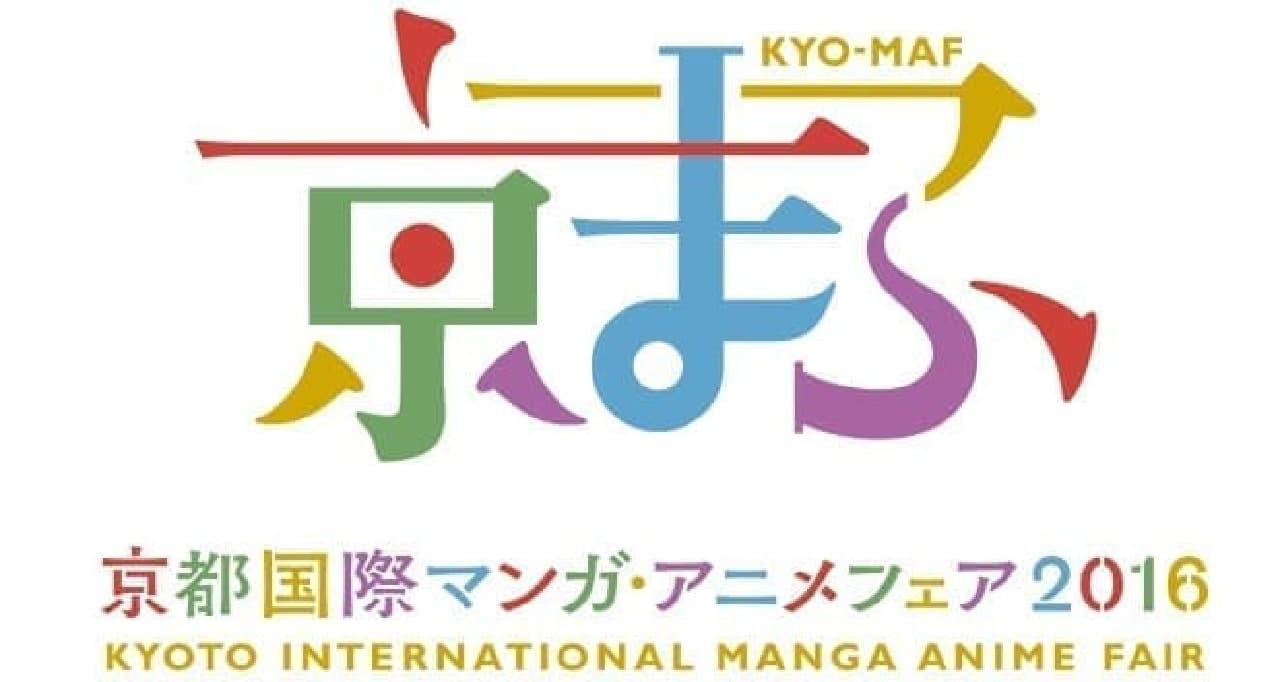 京都国際マンガ・アニメフェア2016
