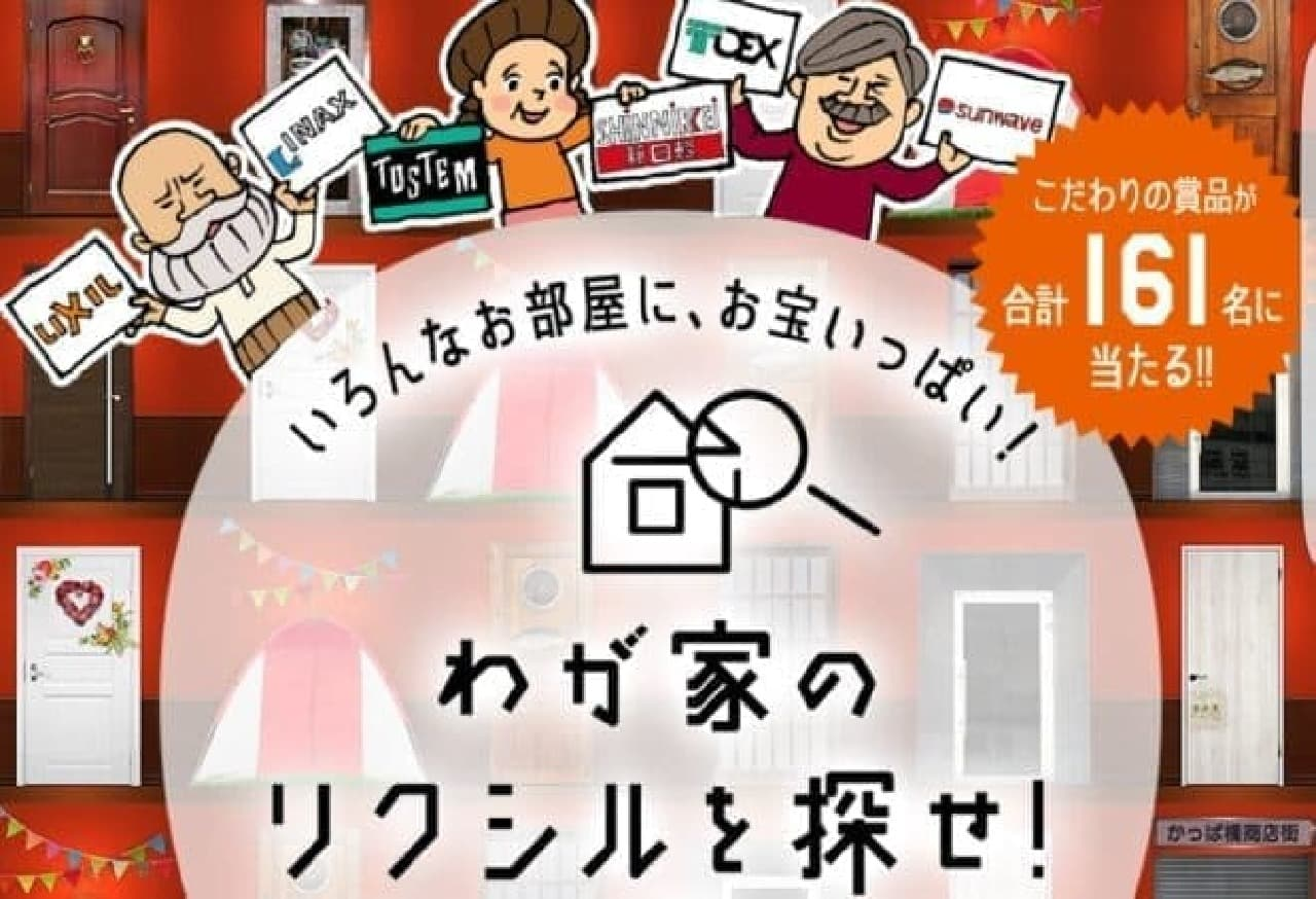 プレゼントキャンペーン「ロゴを見つけて、お宝ゲット!わが家のリクシルを探せ!」