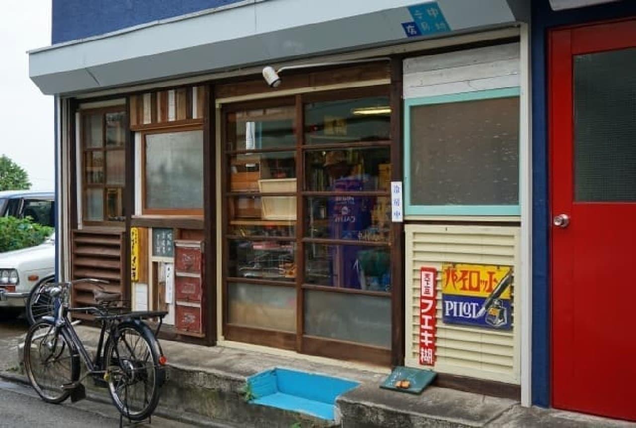武蔵小金井「中村文具店」