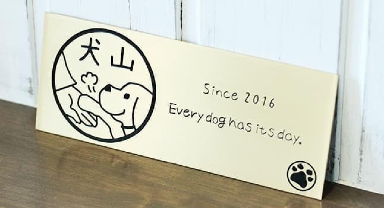 犬のイラスト入り表札「ワン札」に、アパート・マンション向けの「ワン札プレート」