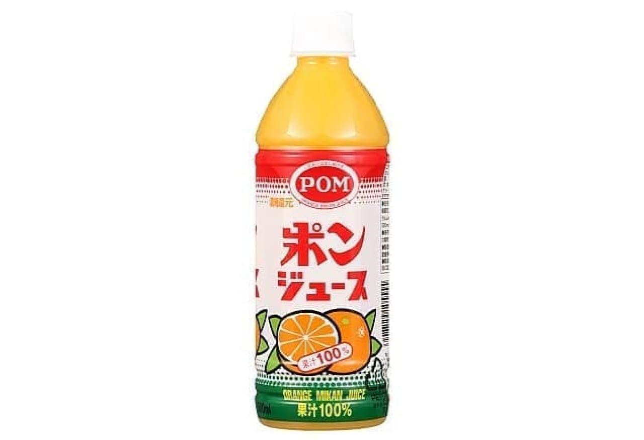 「ポンジュース」(販売元:えひめ飲料)