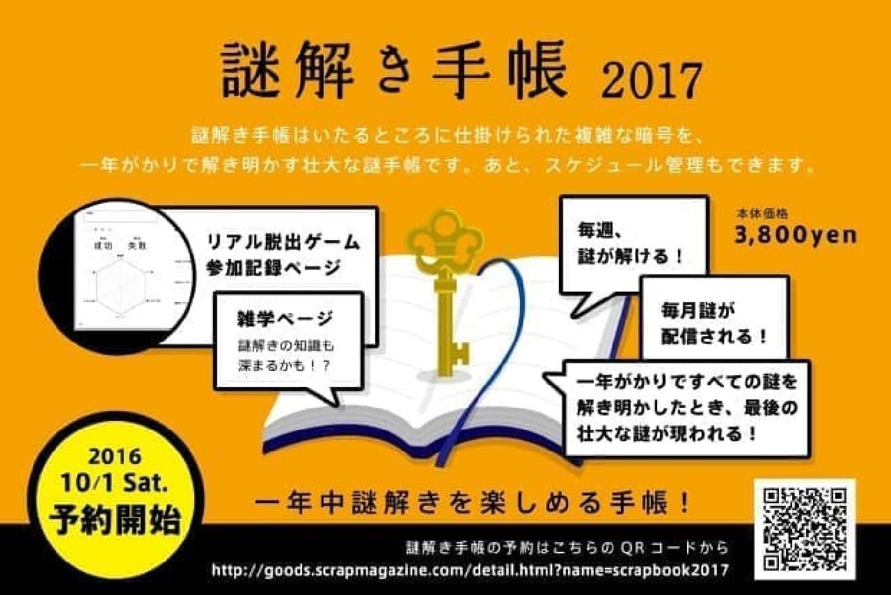 SCRAP「謎解き手帳2017」