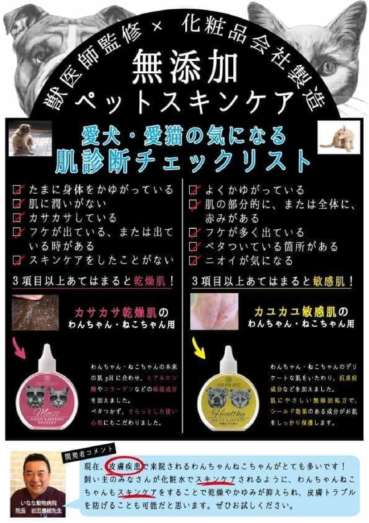 にゃんこ、ワンコ向けの化粧水「無添加ペットスキンケア グッドスキンデイズ!」