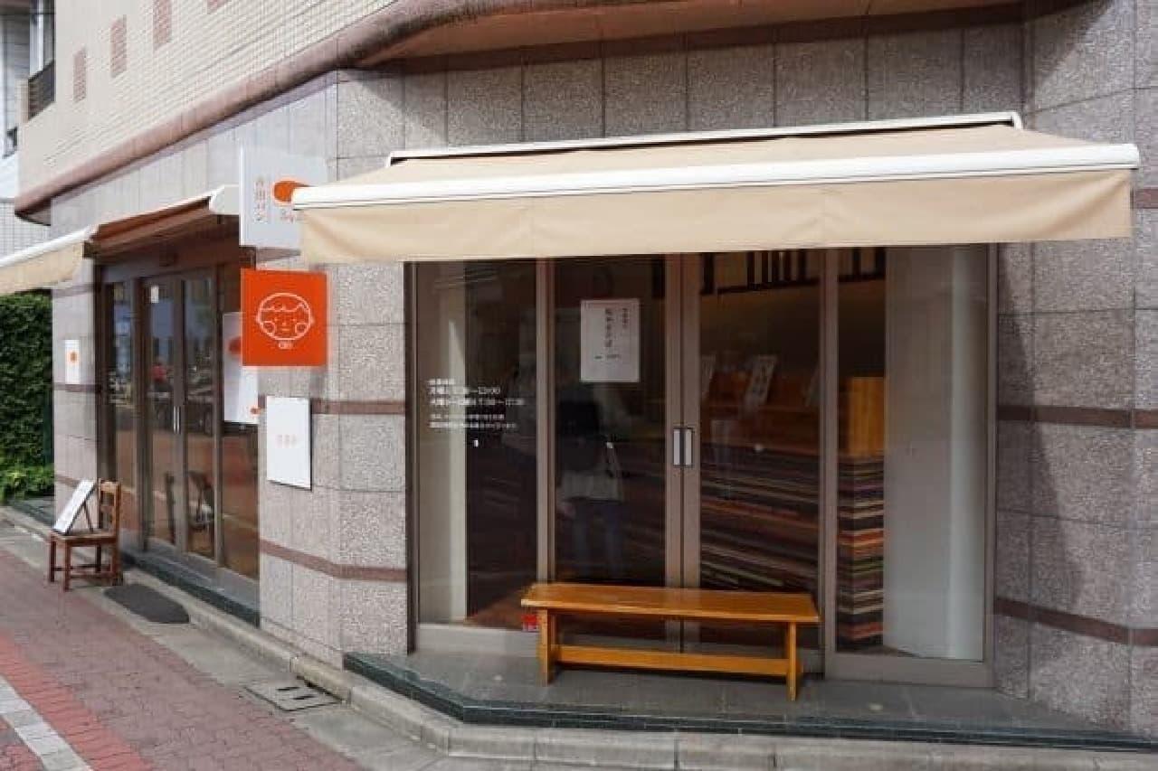 亀有のコッペパン専門店「吉田パン」
