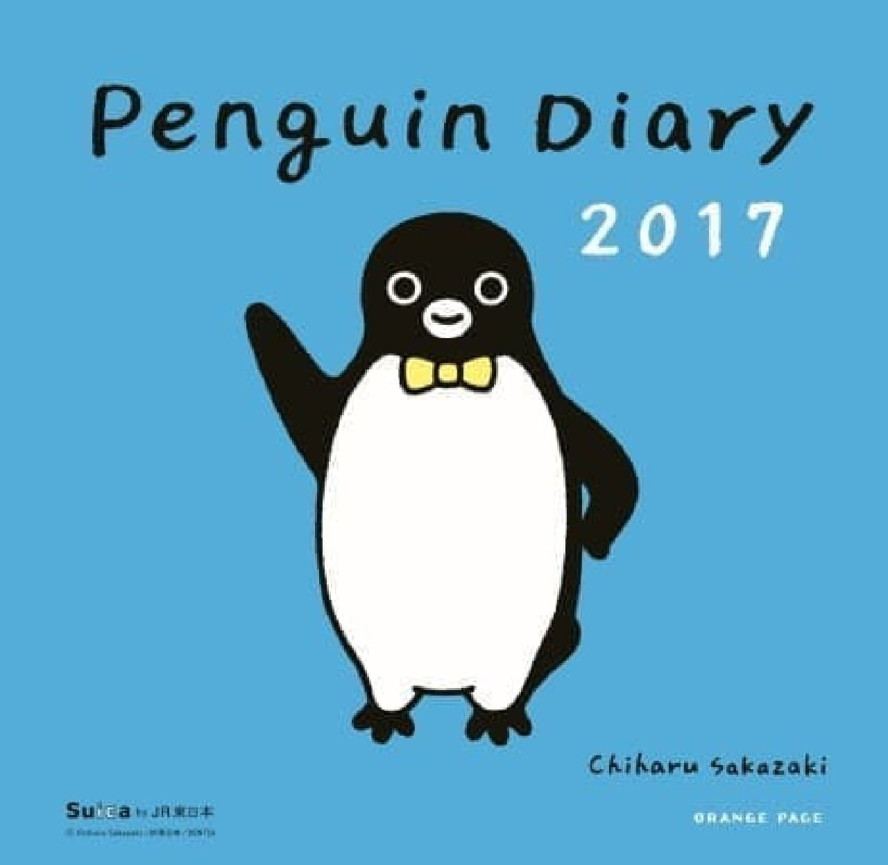 suicaのペンギン「Penguin Diary 2017」