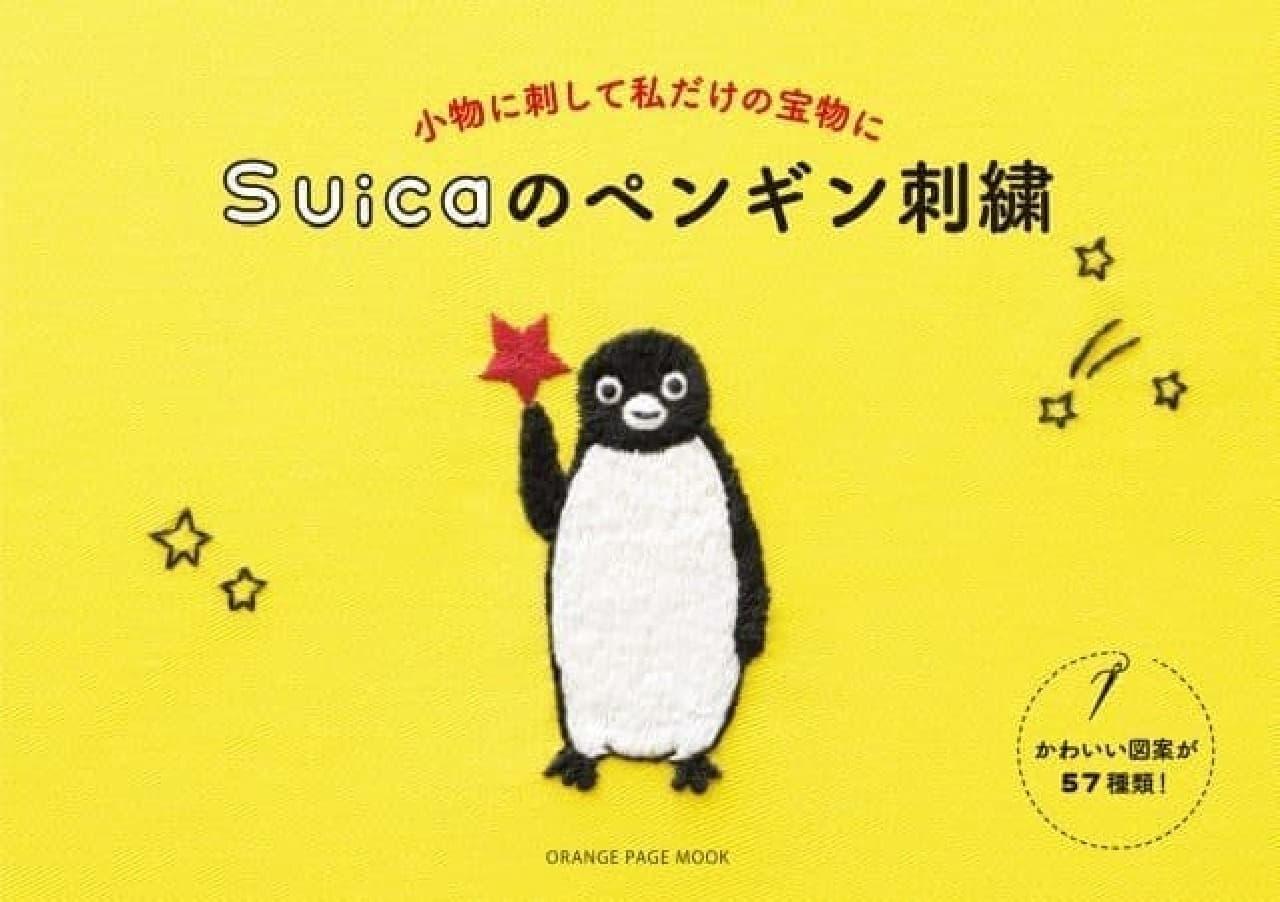 Suicaのペンギン刺繍