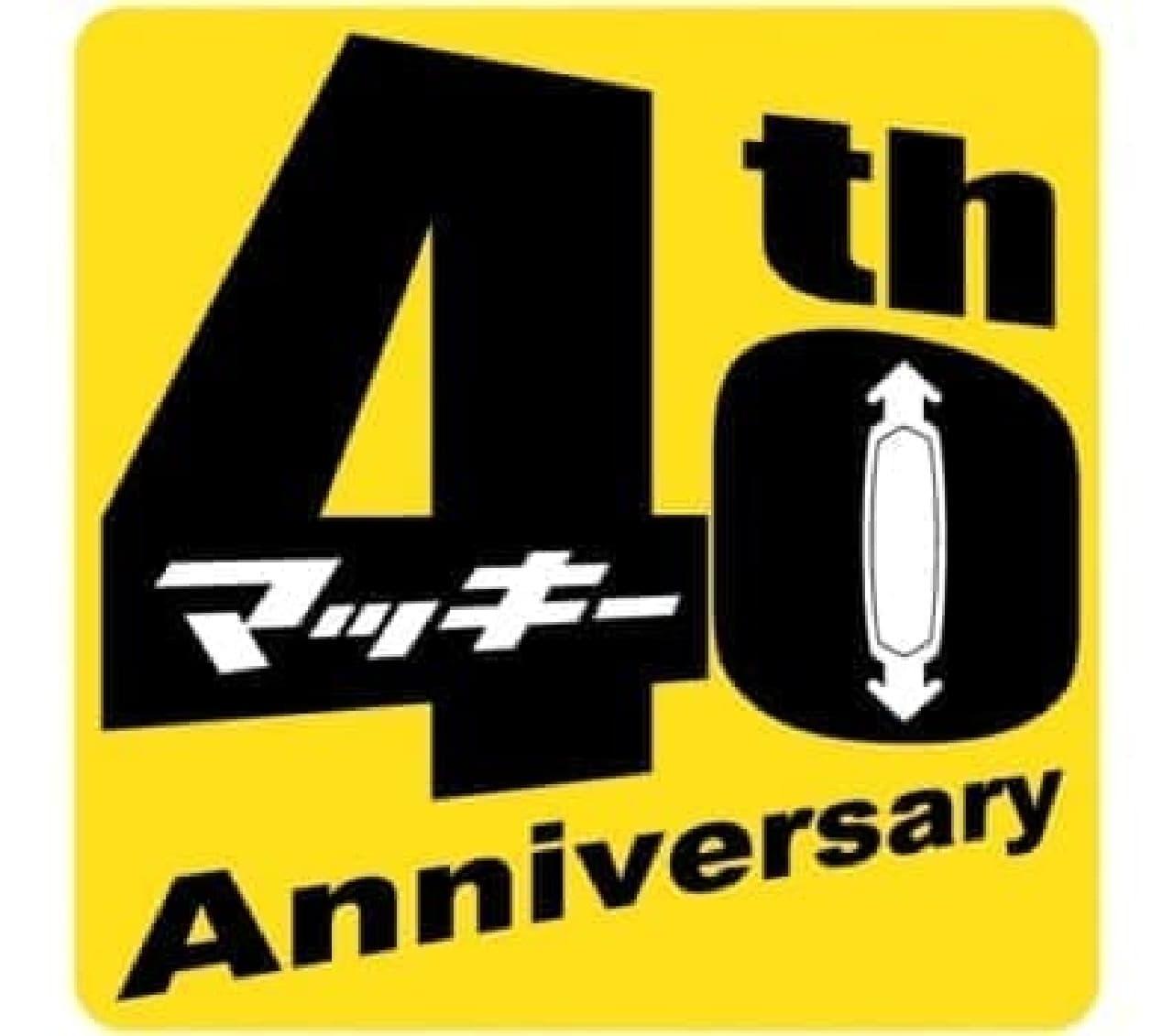 「ハイマッキー」発売40周年