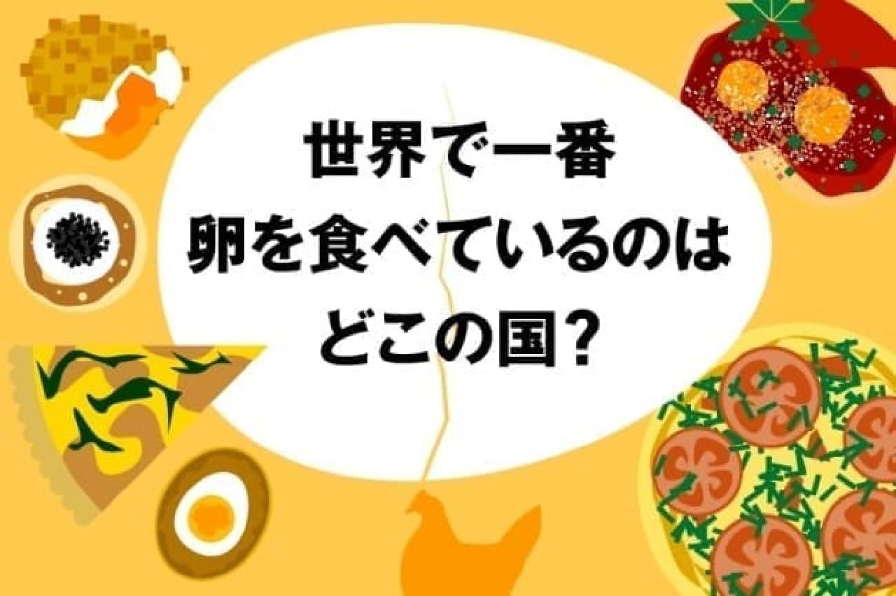 トリップアドバイザー「世界の卵消費量ランキング」