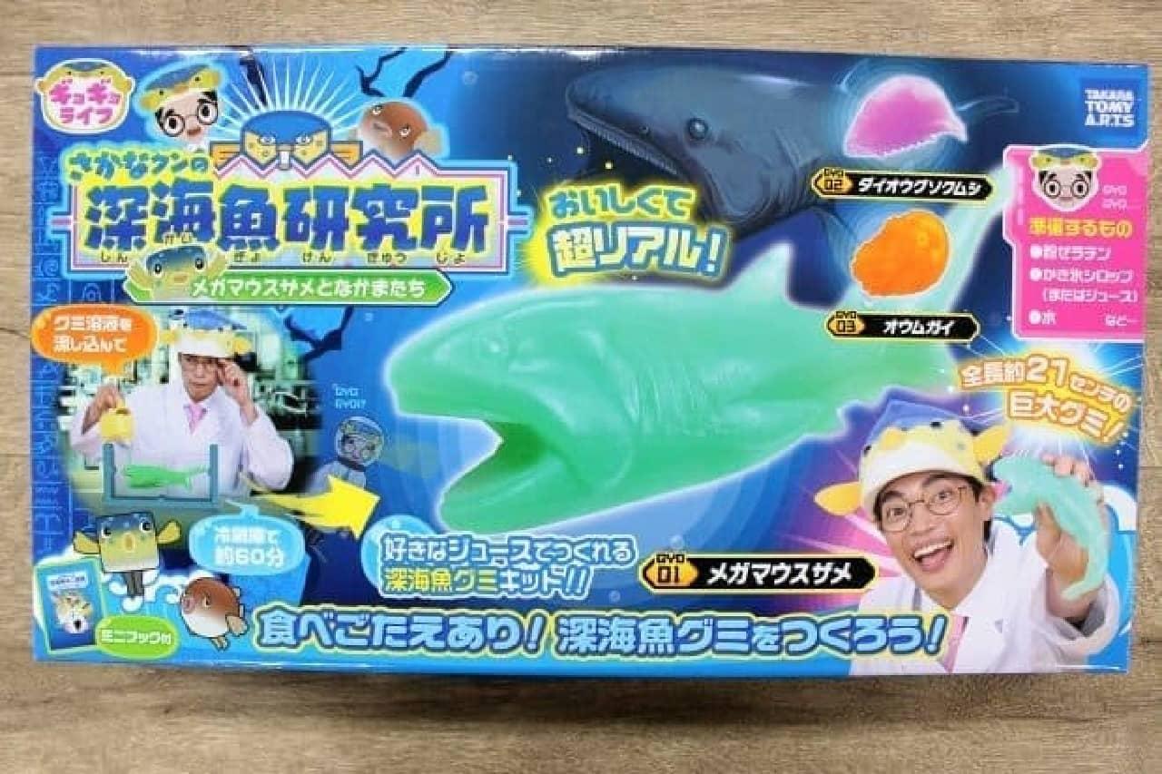 立体巨大グミ製作キット「深海魚研究所」