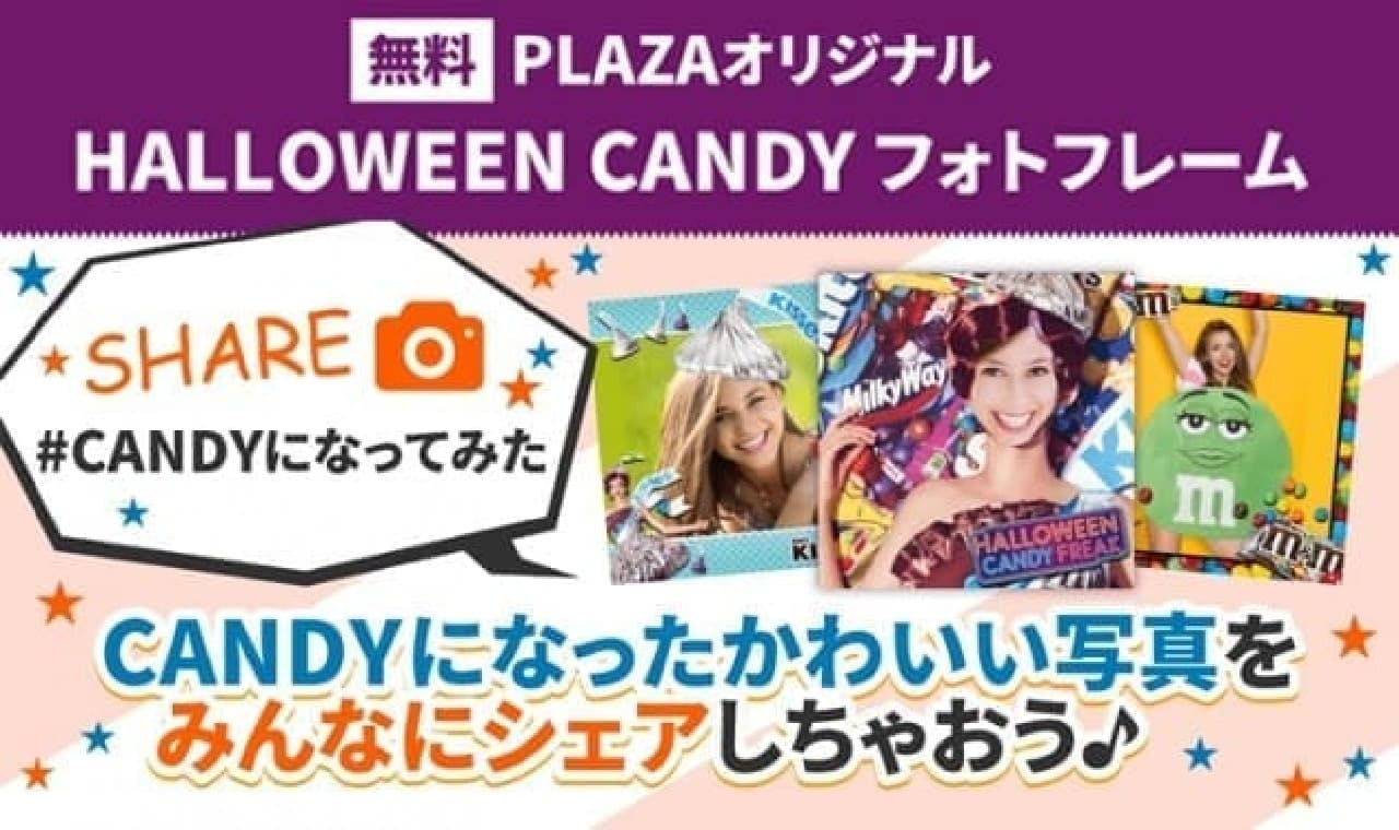 PLAZA「HALLOWEEN CANDY FRAME」