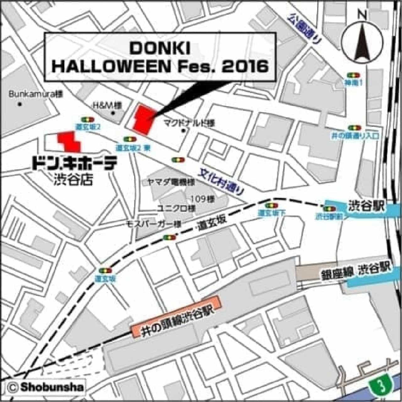 ドン・キホーテ「ドンキハロウィンフェス2016」