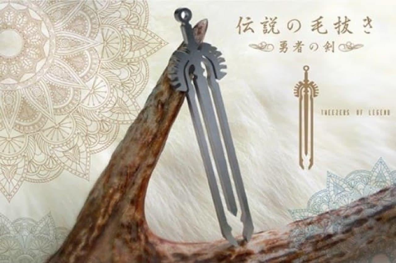 ヴィレヴァン「伝説の毛抜き -勇者の剣-」