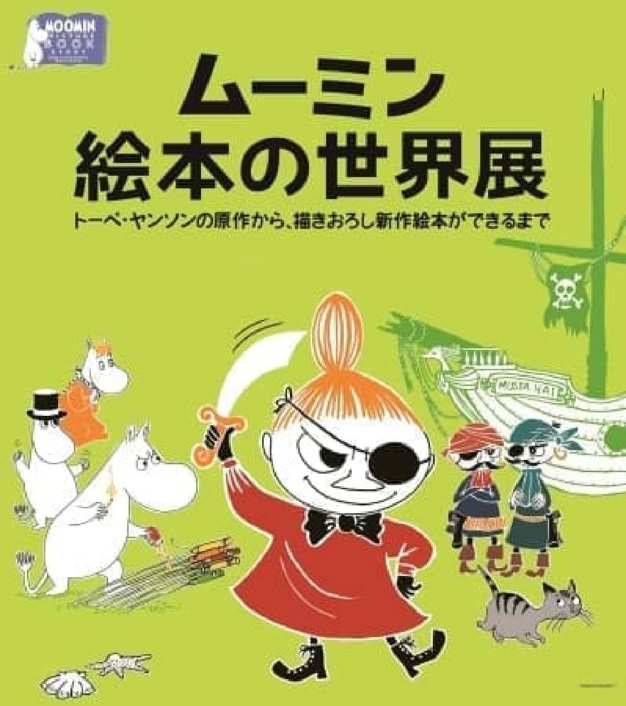 松屋銀座「ムーミン絵本の世界展」