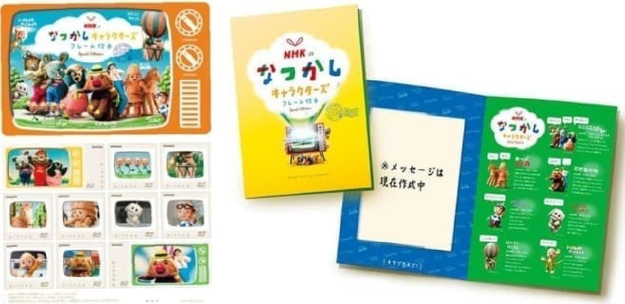 NHKのなつかしキャラクターズフレーム切手スペシャルコレクション