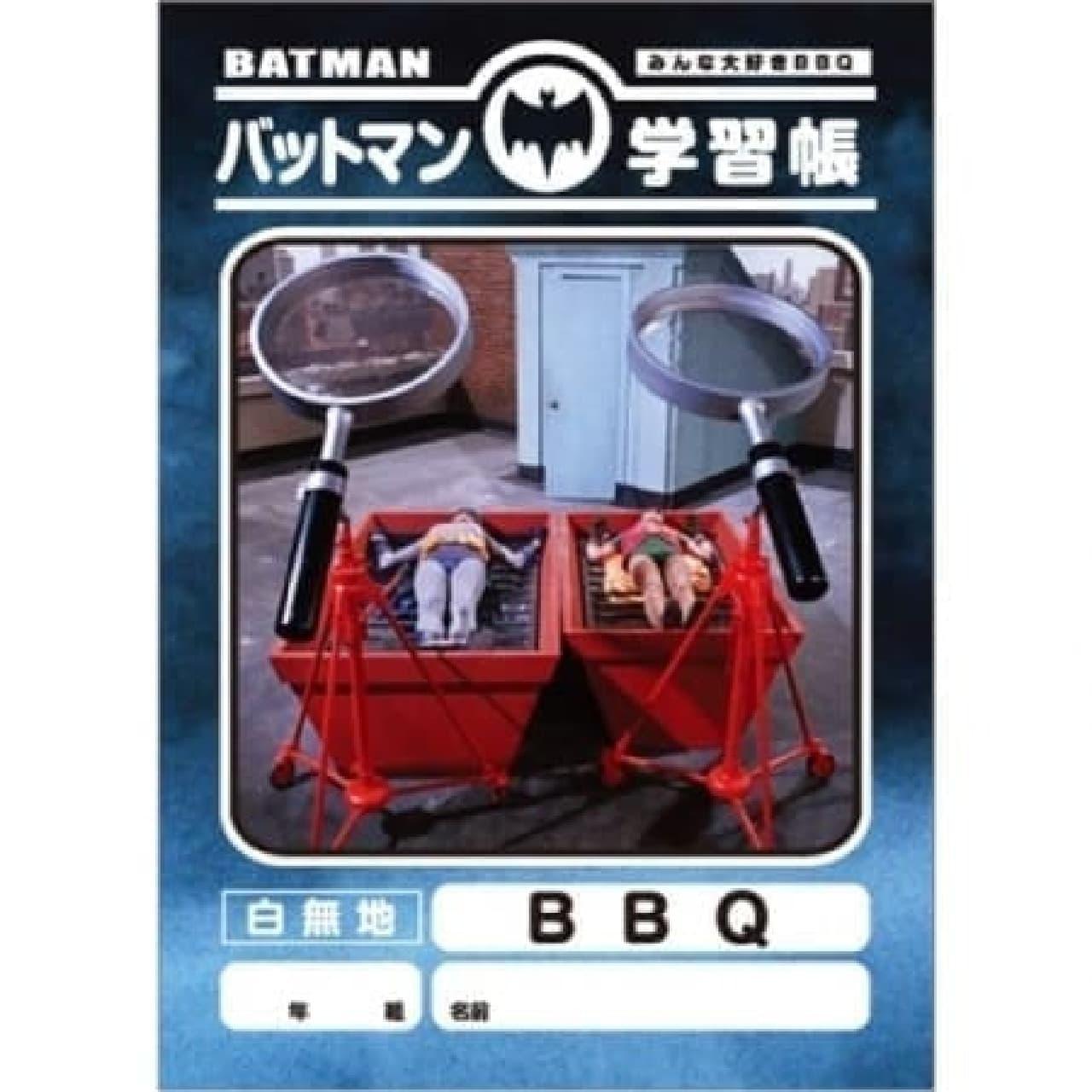 バットマン学習帳