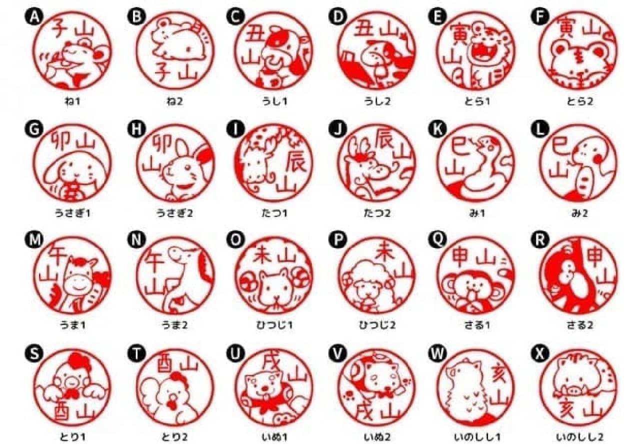 十二支の動物イラストがデザインされた印鑑「えとずかん」