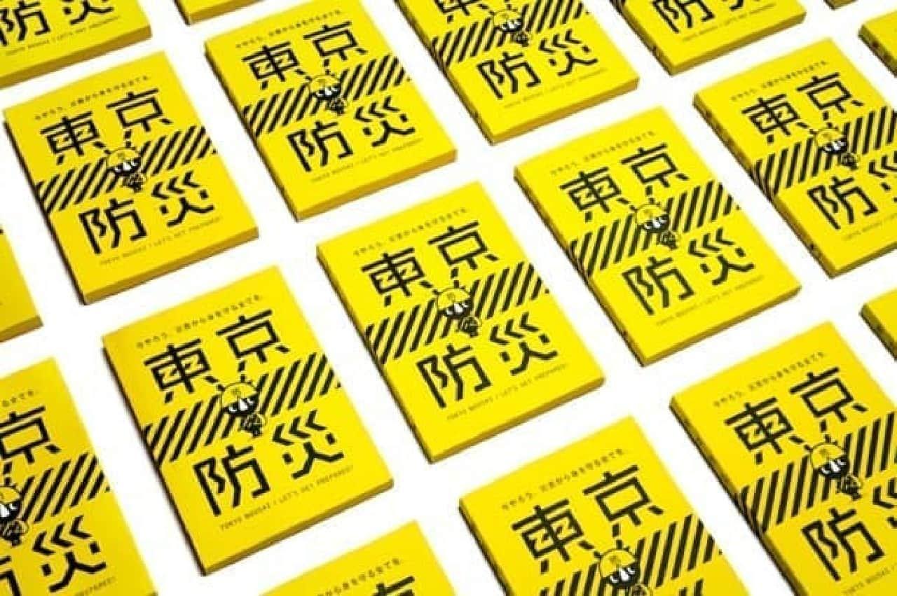 防災ブック「東京防災」