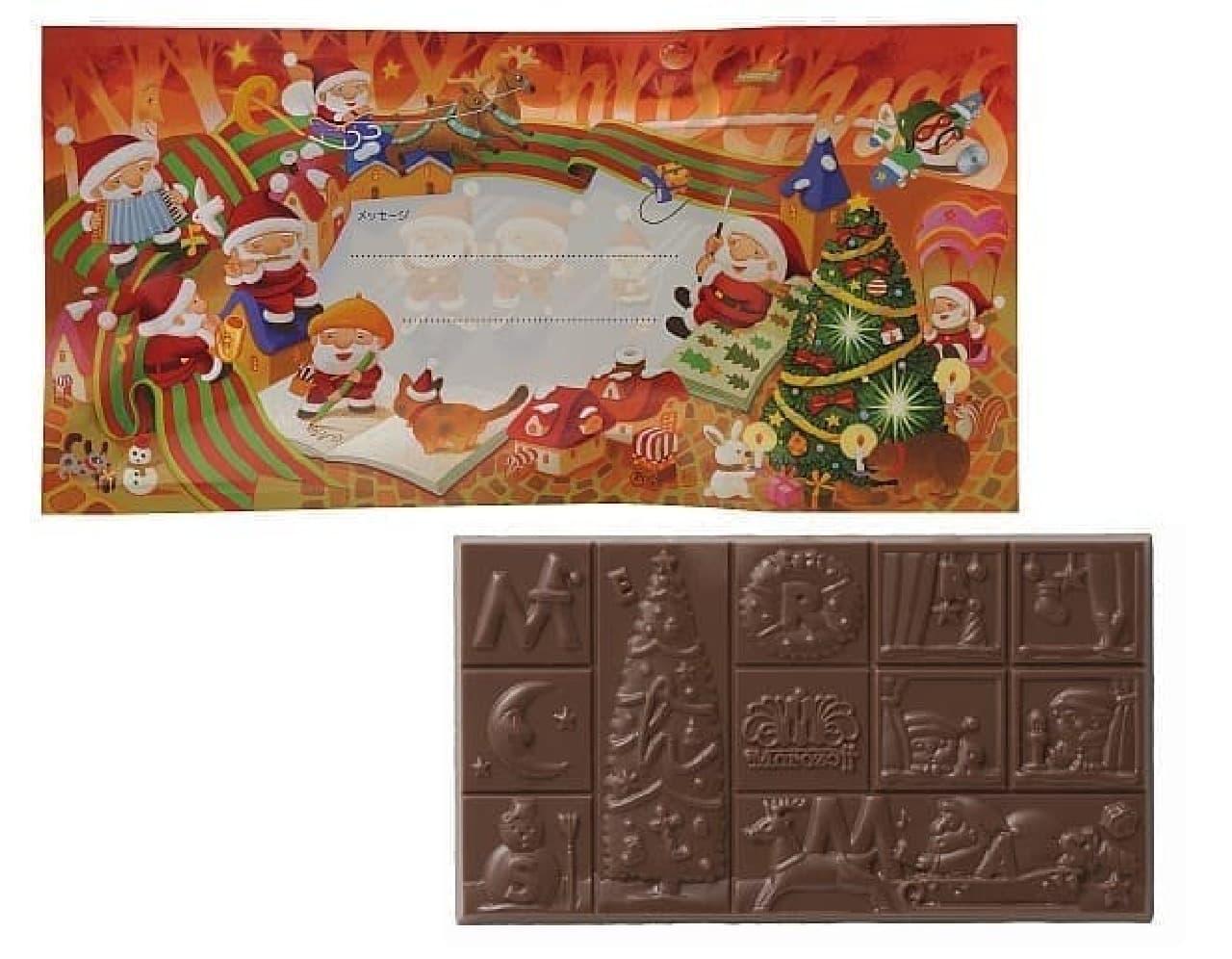 モロゾフ「クリスマスカード」