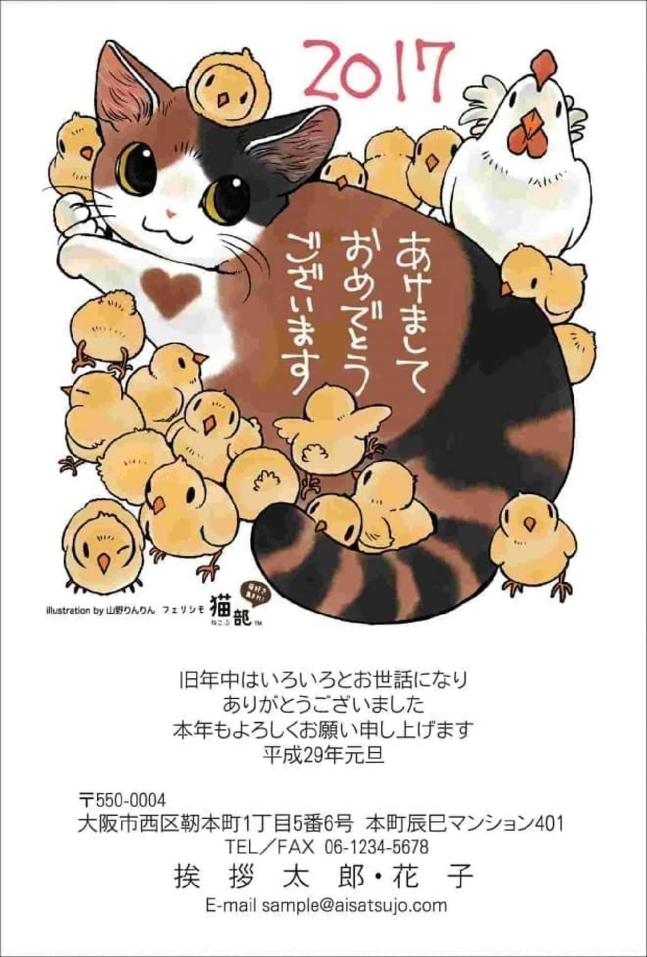 「にゃん賀状」に、フェリシモ猫部オリジナルデザイン4種