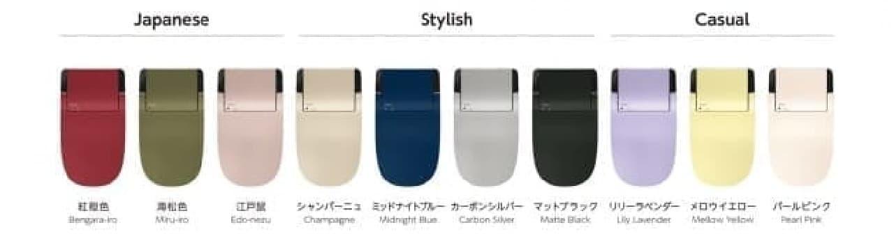 「新型アラウーノ」10色のカラーバリエーション