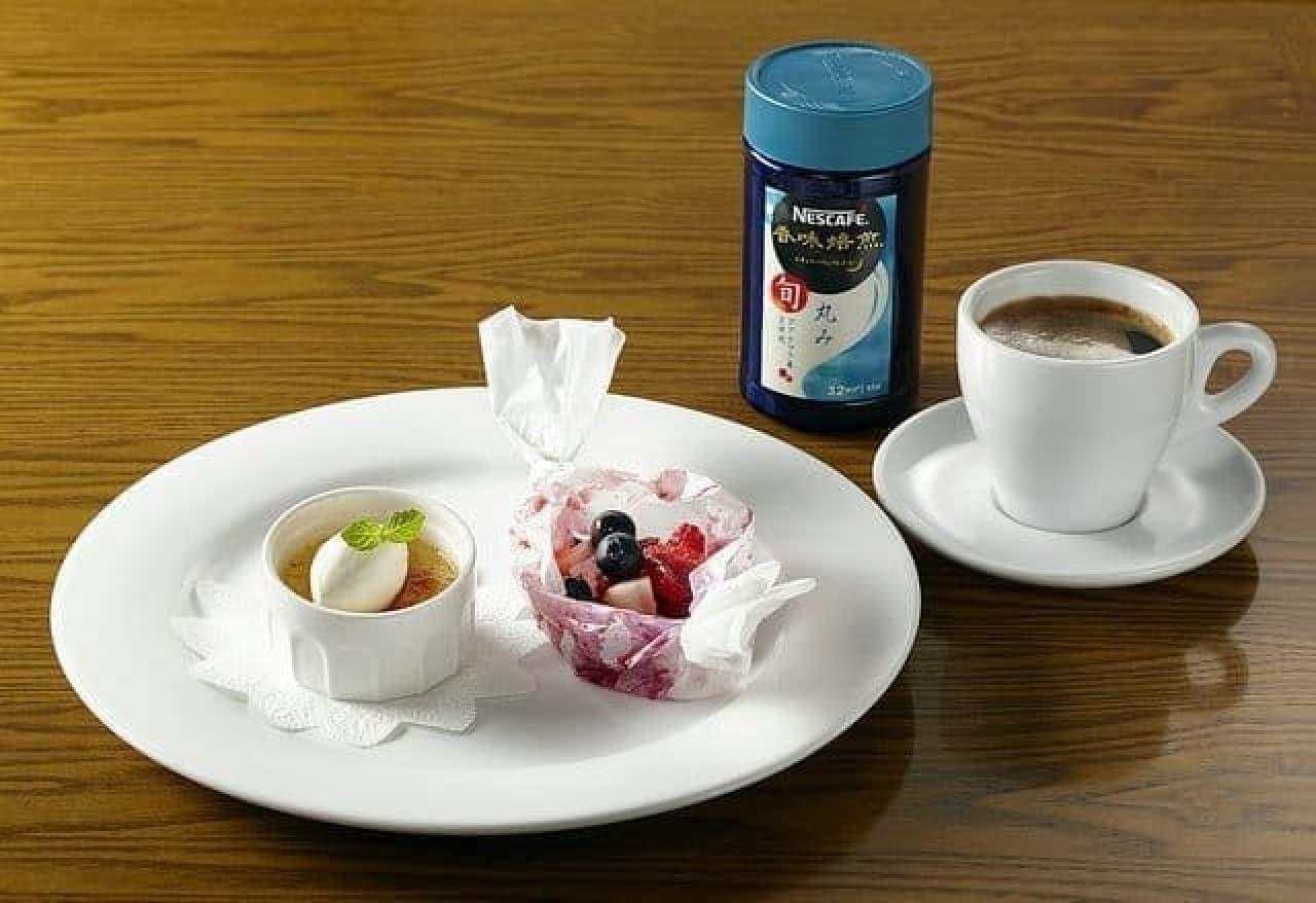 「ネスカフェ 香味焙煎 丸み」×高木シェフ特製クレームブリュレ