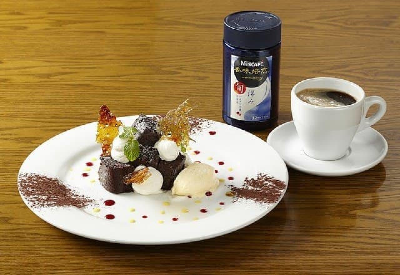 「ネスカフェ 香味焙煎 深み」×高木シェフ特製ガトーショコラ