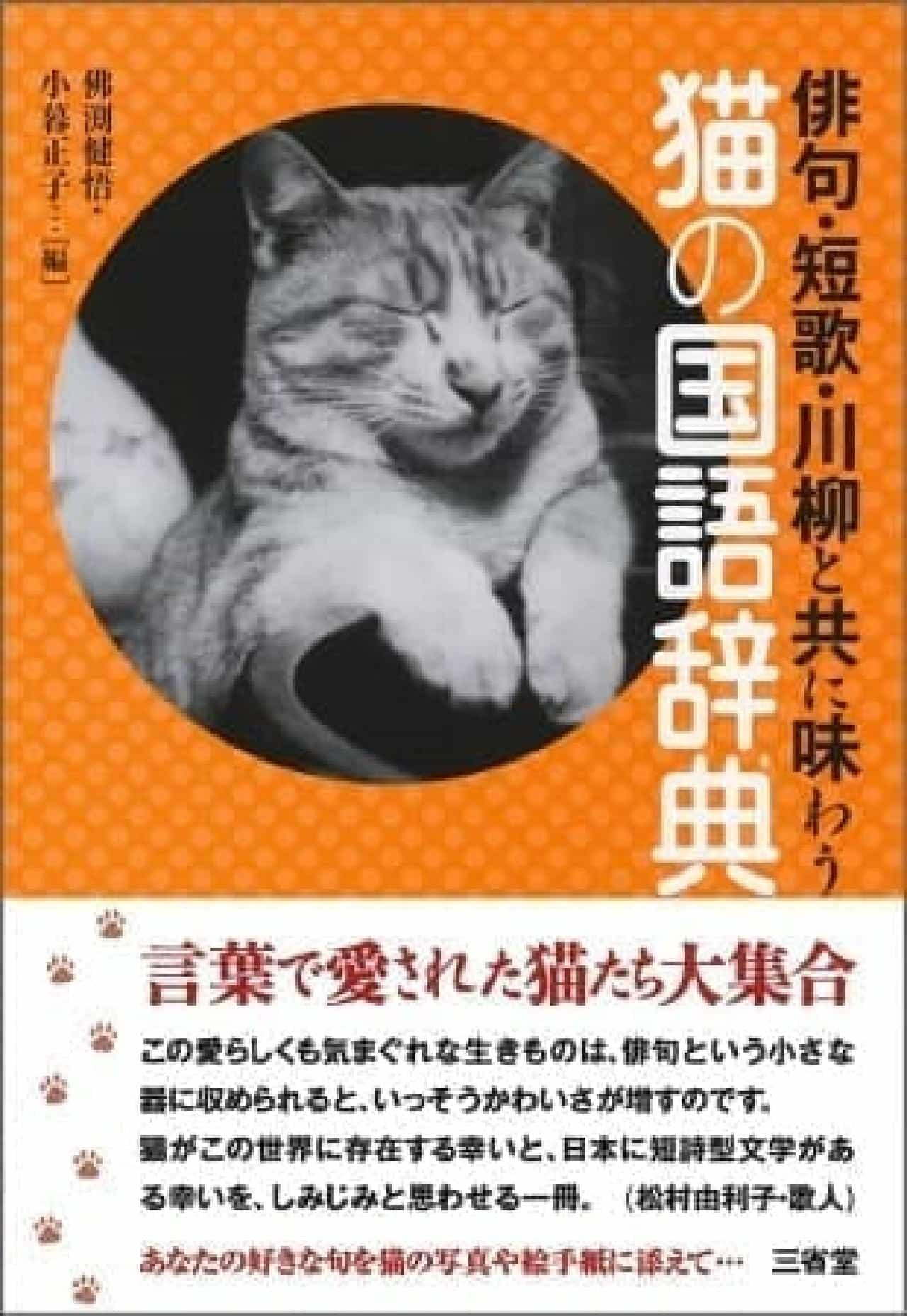 三省堂「俳句・短歌・川柳と共に味わう 猫の国語辞典」