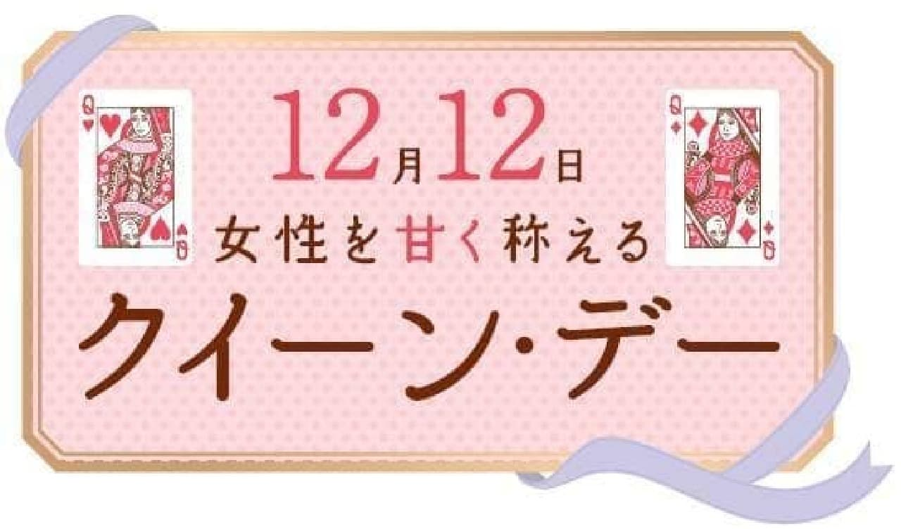 クイーン・デー(12月12日)