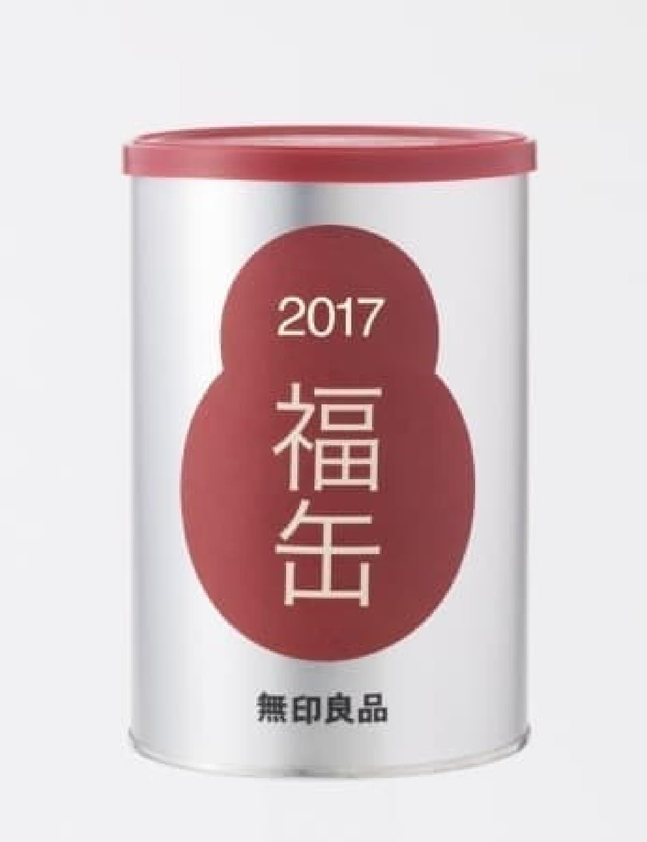 無印良品「福缶(2017)」