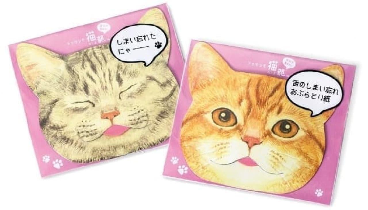 「YOU+MORE!」×フェリシモ猫部「舌のしまい忘れあぶらとり紙」