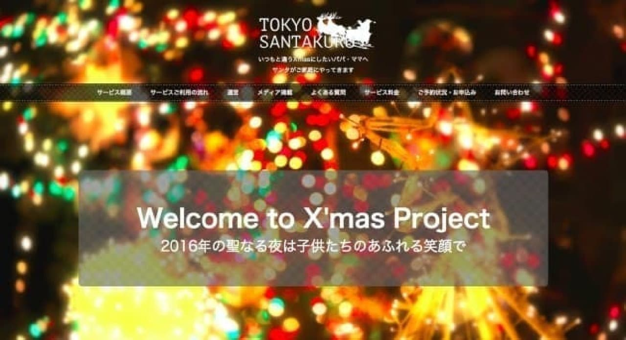 サンタクロースの家庭訪問サービス「東京サンタクル」