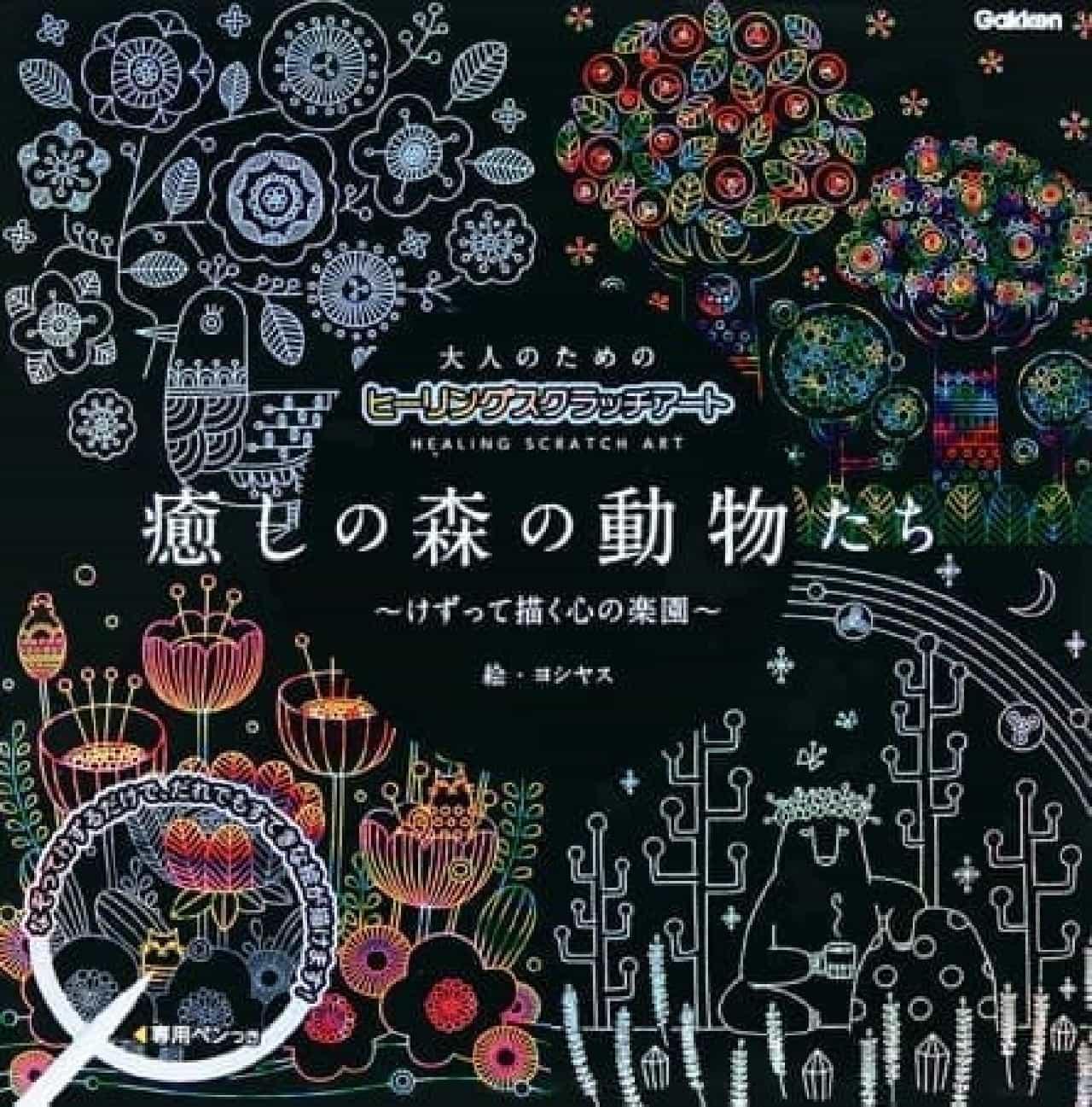 学研「大人のためのヒーリングスクラッチアートシリーズ ~癒しの森の動物たち~けずって描く心の楽園」