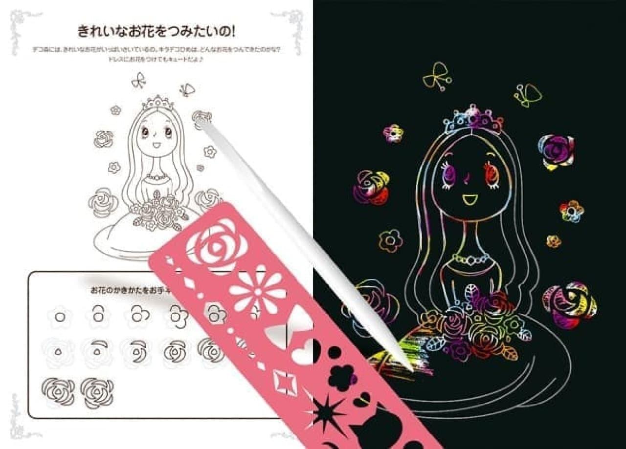学研「スクラッチアート キラキラひめデコレーション」