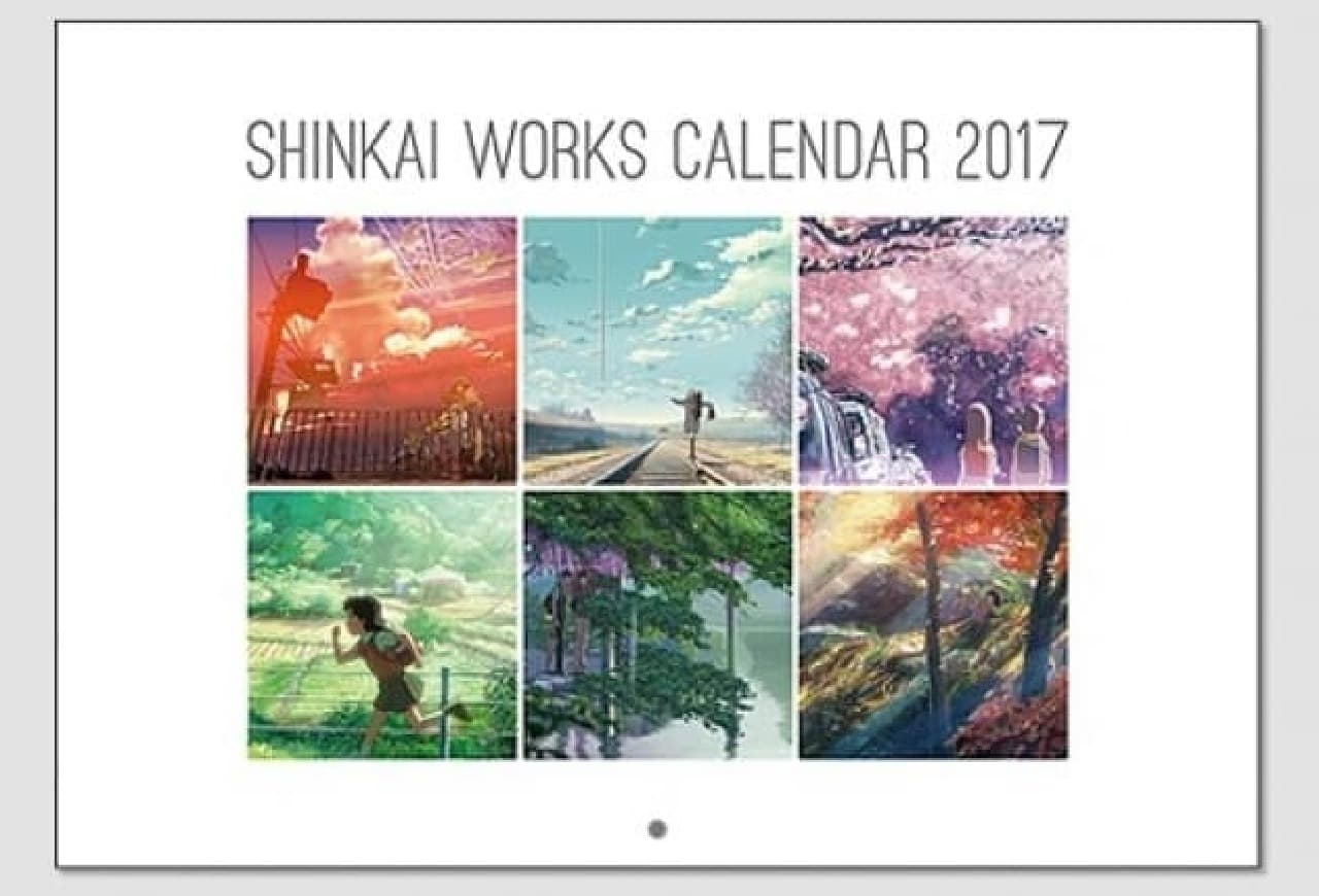 新海誠監督作品2017年カレンダー