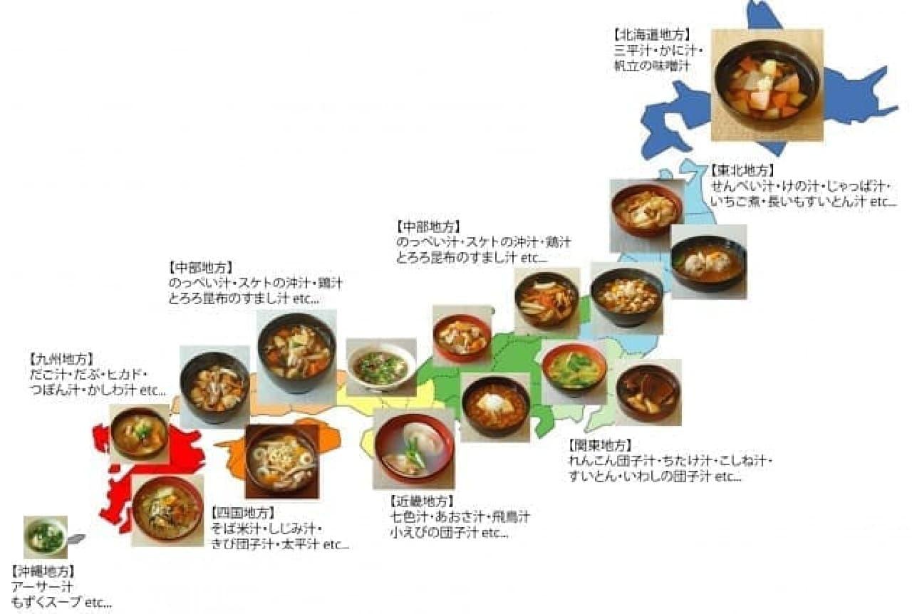 世界文化社「飛田和緒の郷土汁」