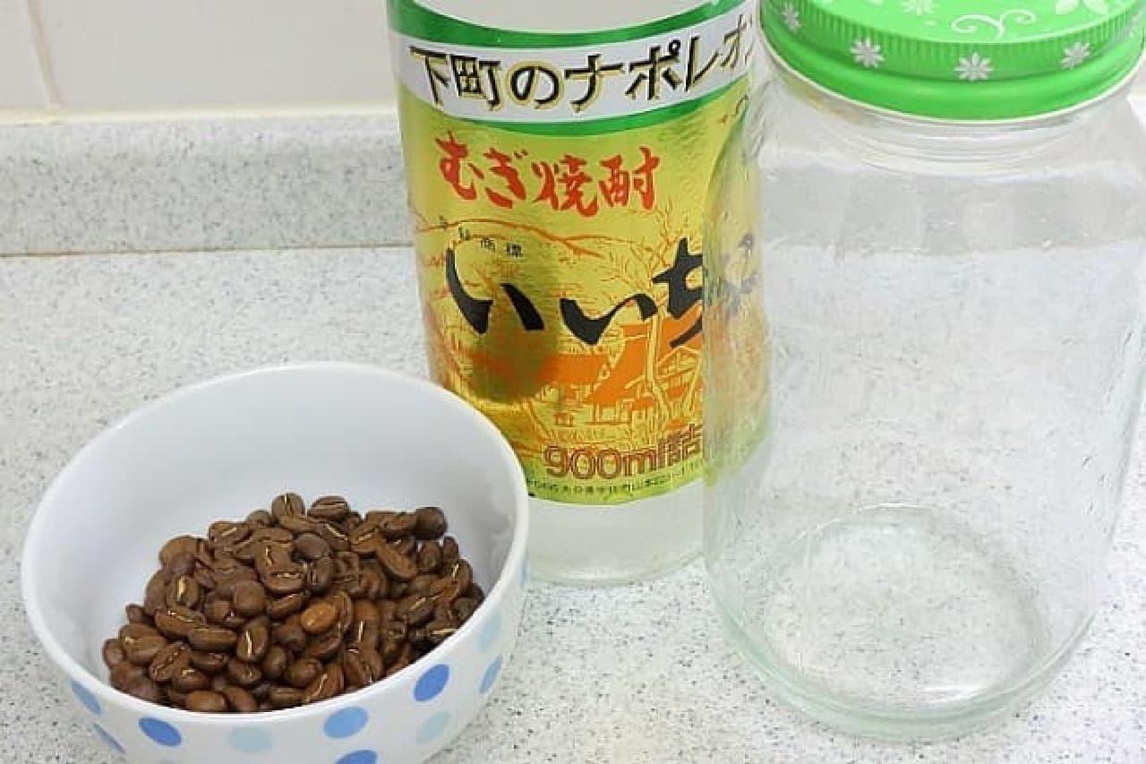 コーヒー焼酎の作り方