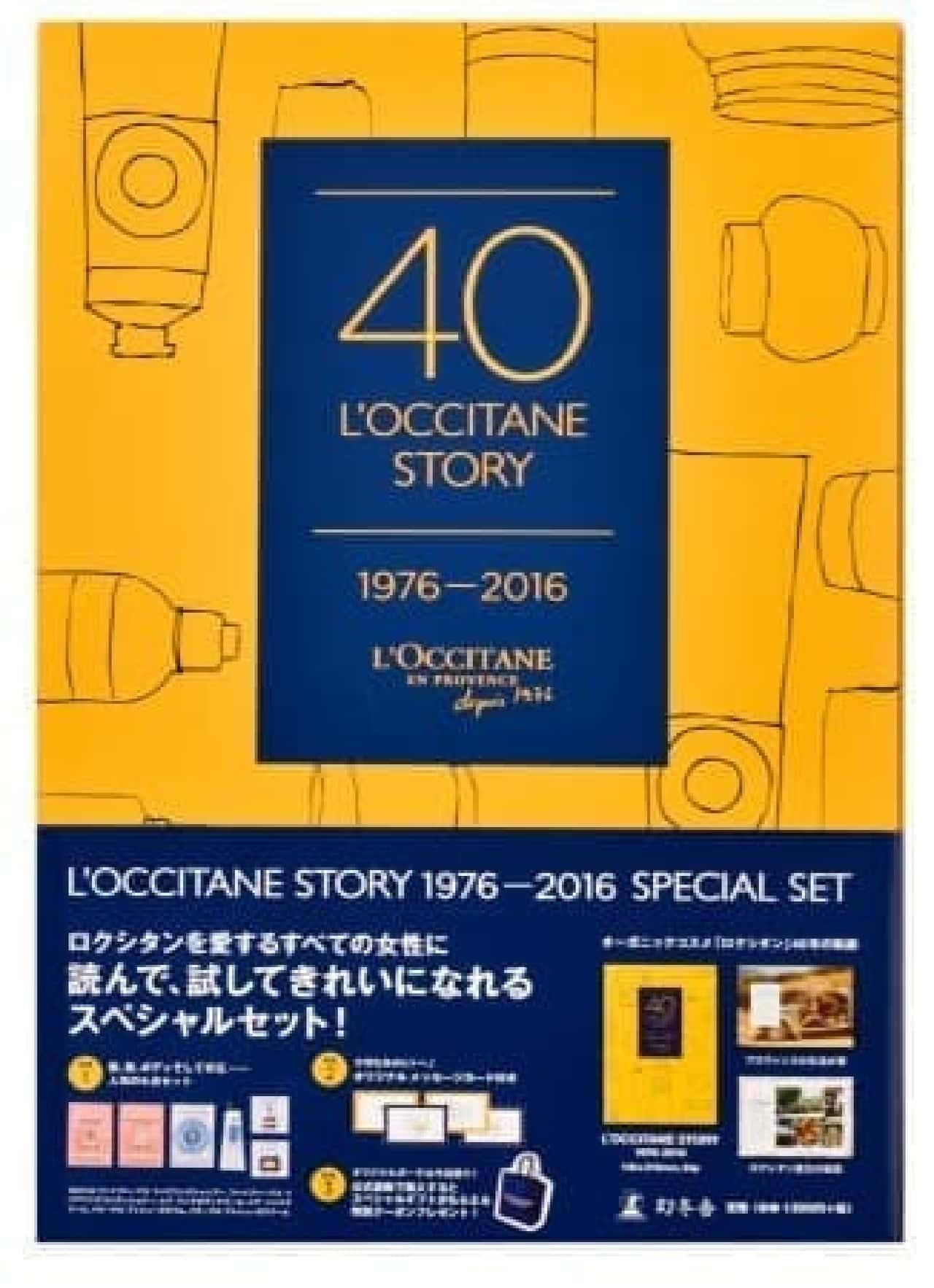 ロクシタンのブランドBOOK「L'OCCITANE STORY 1976-2016」