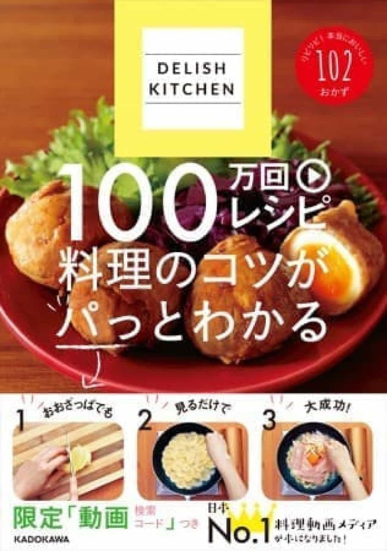 KADOKAWA「DELISH KITCHEN 100万回レシピ 料理のコツがパっとわかる」