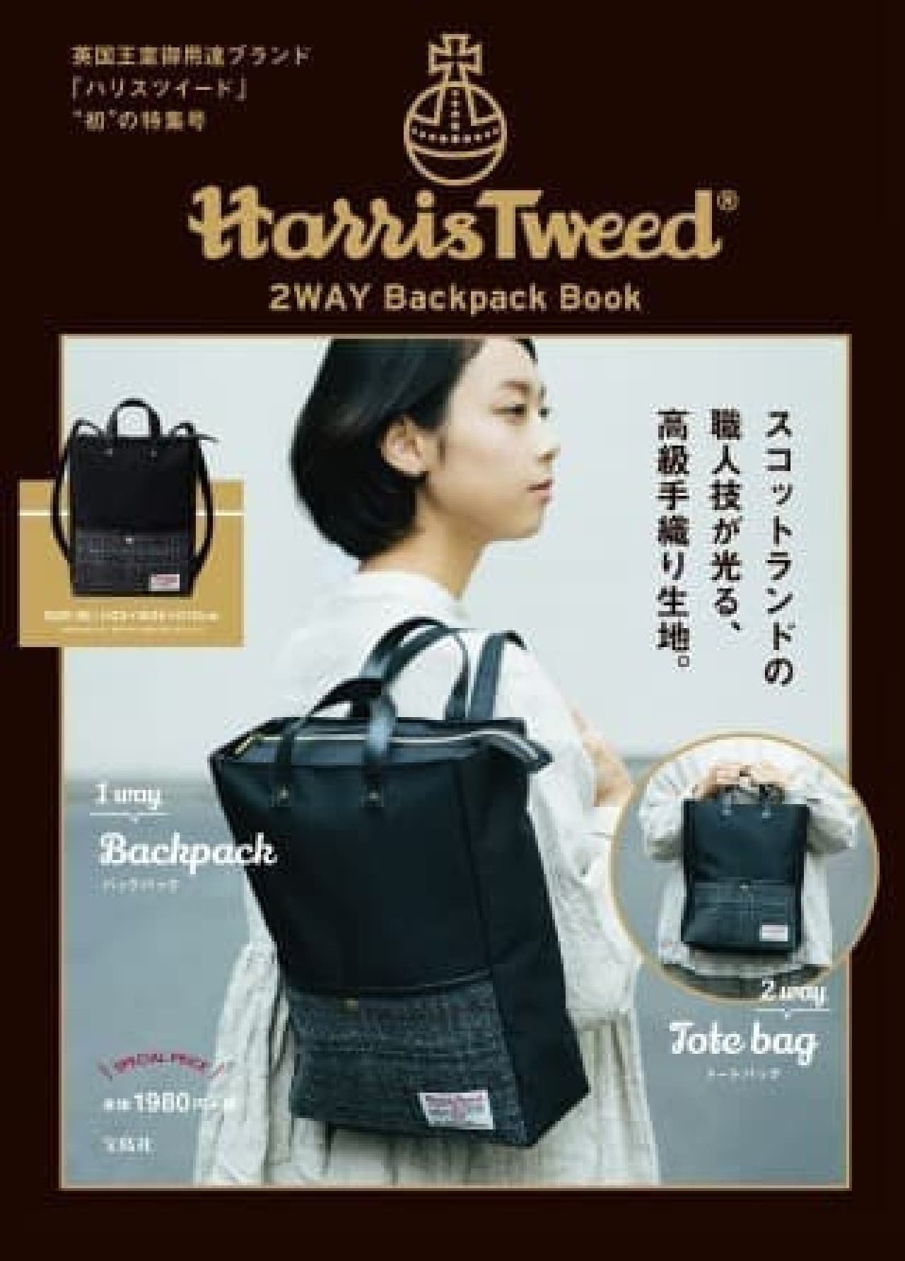 宝島社「Harris Tweed 2WAY Backpack Book」