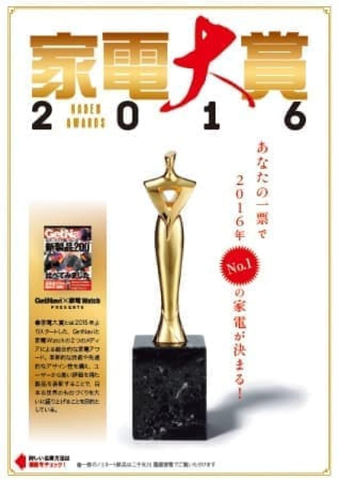 家電大賞2016のイメージ