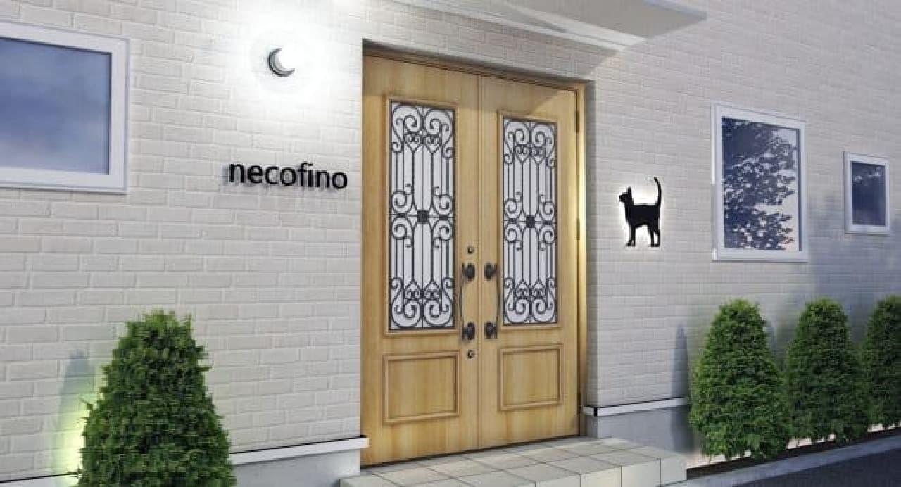 ネコと暮らせるコンセプト賃貸「necofino」