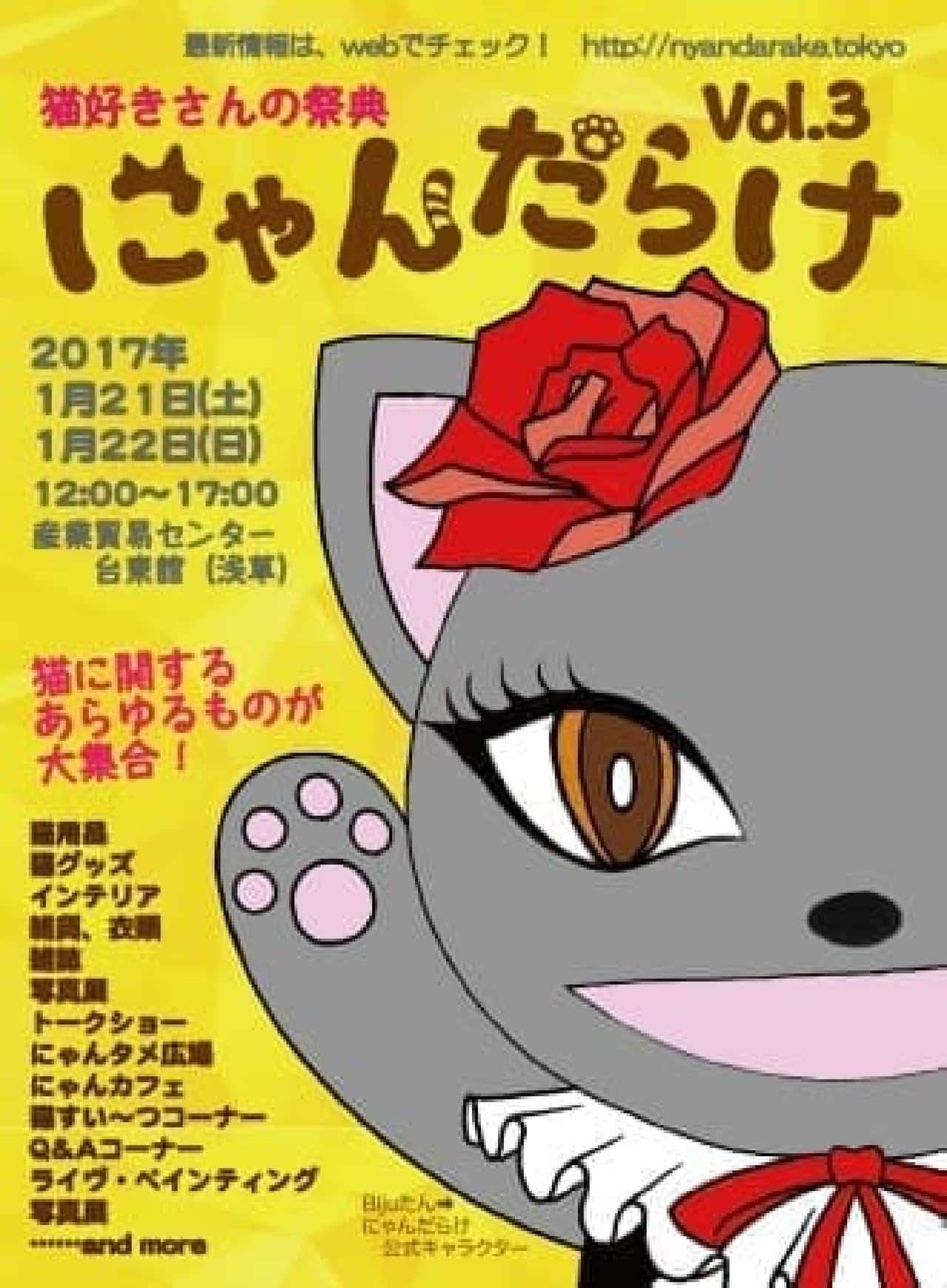 猫好きさんの祭典「にゃんだらけVol.3」