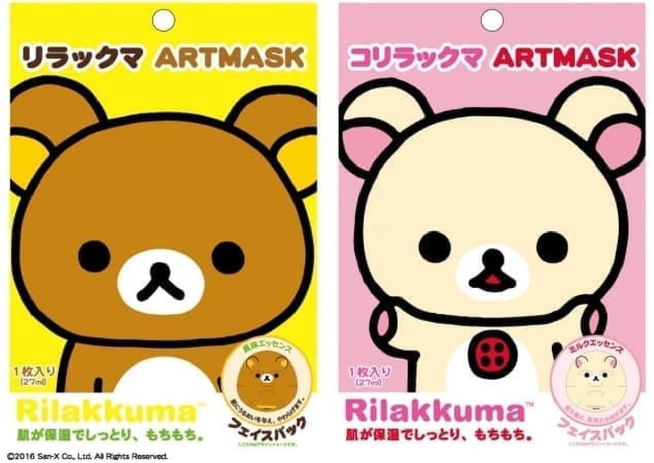 リラックマデザインのアートマスク