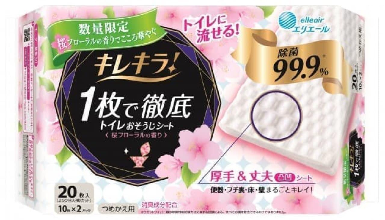 キレキラ!「桜フローラルの香り