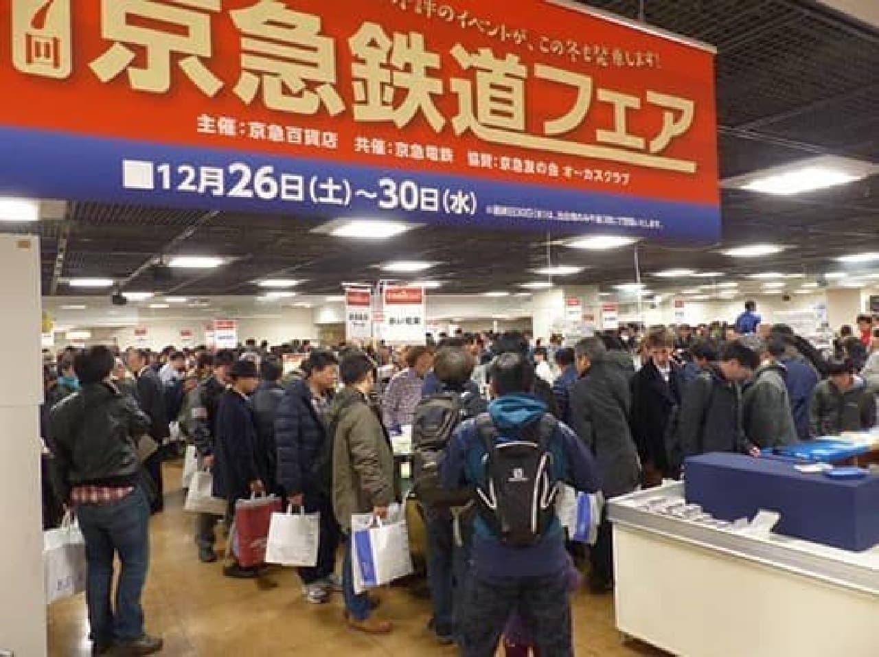 京急鉄道フェアのようす