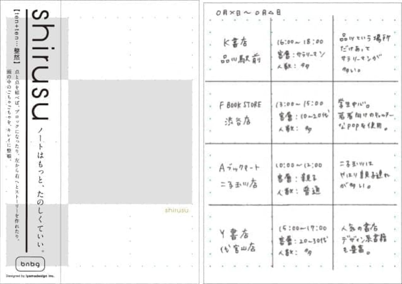 文具ブランド「bnbg」からフォーマットノート「shirusu」