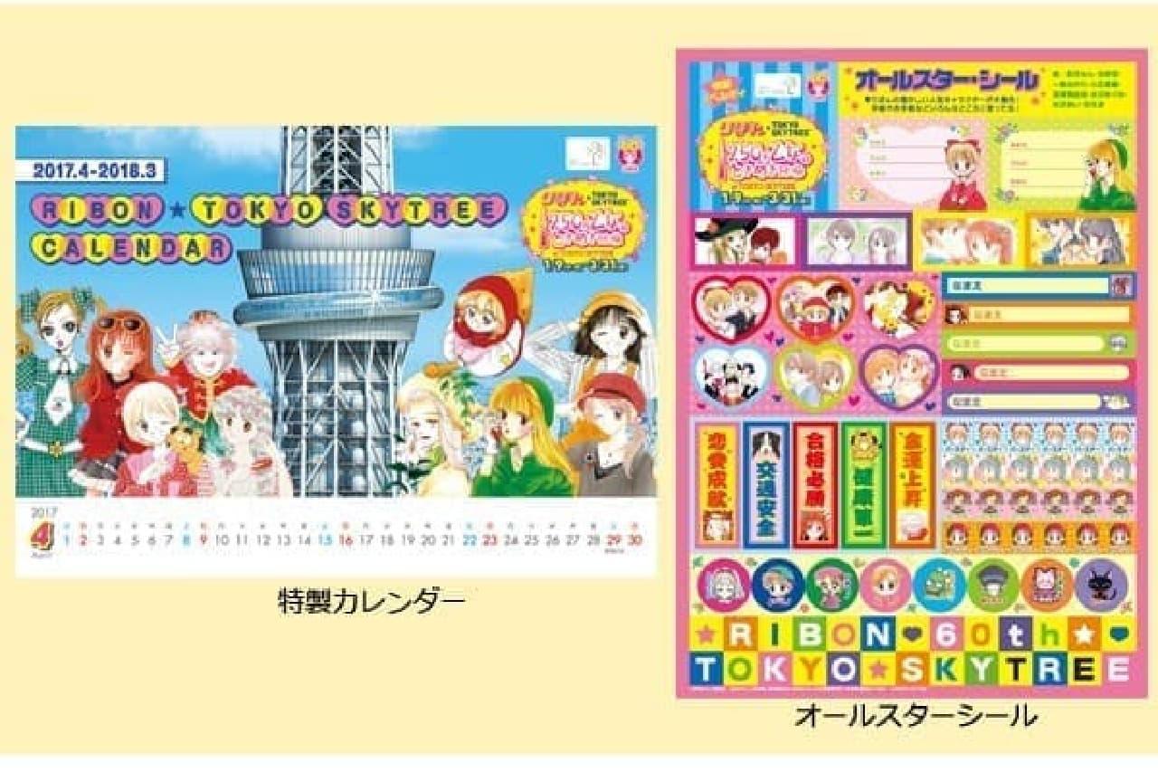 250万乙女のときめき回廊 at TOKYO SKYTREE