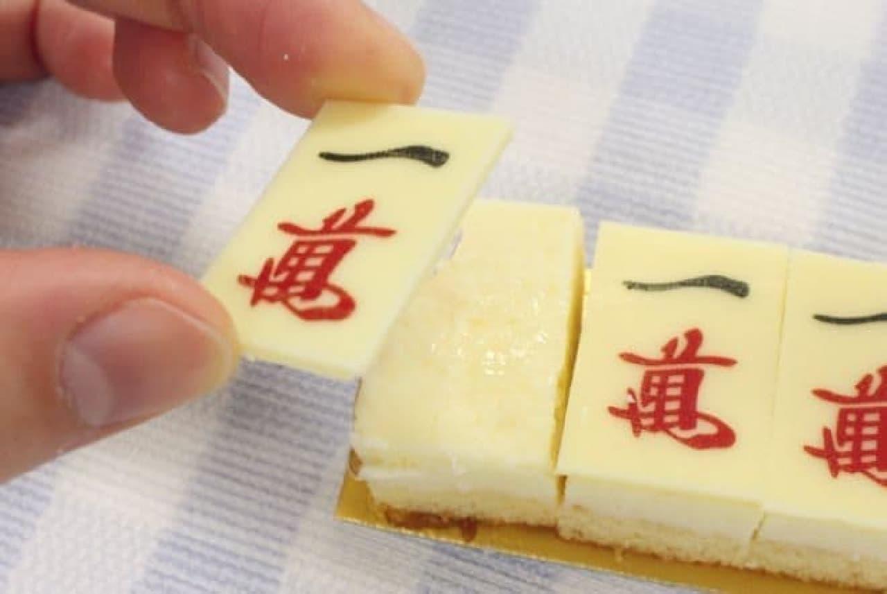 パティスリースワロウテイル「九蓮宝燈」ケーキ
