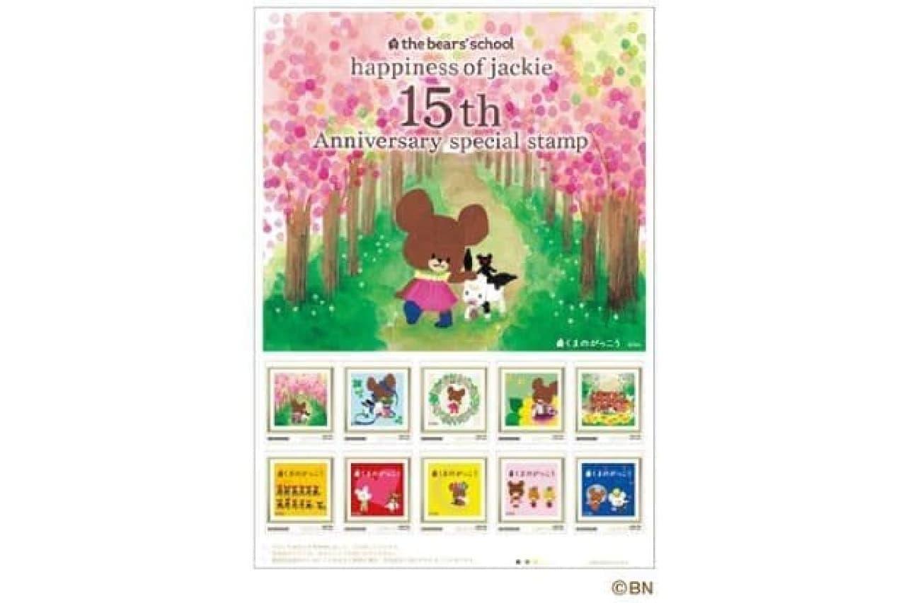 「くまのがっこう」15周年記念フレーム切手